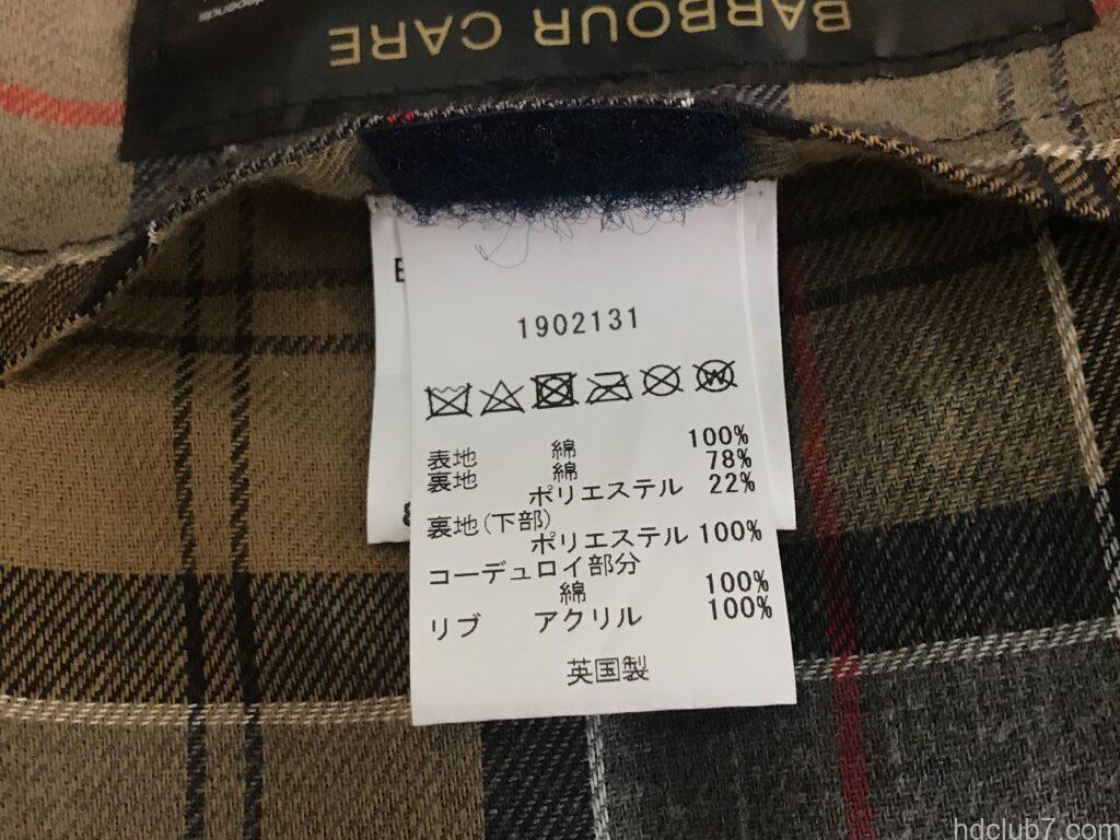 バブアーの現行ビデイルSLの内ポケットのタグ