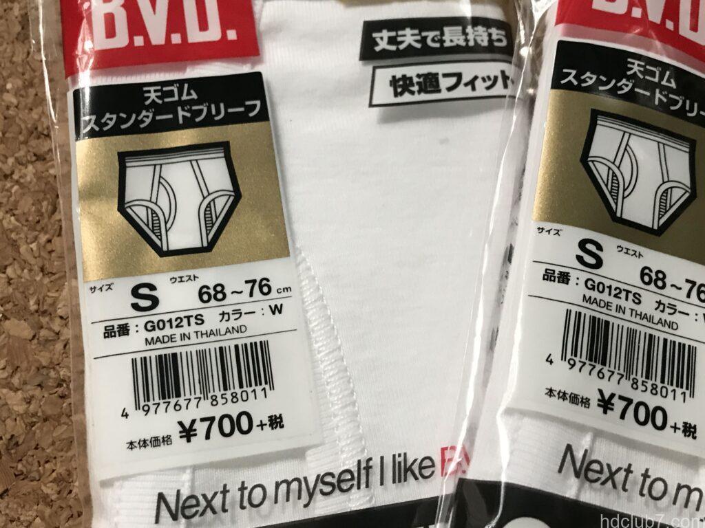B.V.D.の白ブリーフ